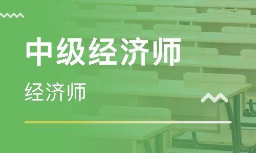 2019年中级经济师《经济基础》答案及解析(1)