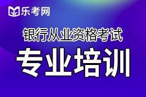 初级银行从业考试《公司信贷》考前模拟题及答案(2)