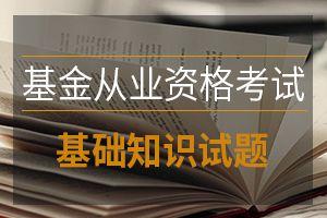 2019年期货从业考试《基础知识》练习题(2)