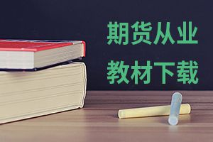 2019年期货从业考试《期货法律法规》综合题特训(3)