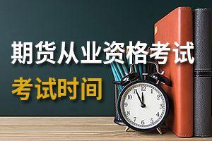 2019年期货从业考试《期货法律法规》综合题特训(4)