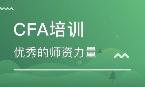 2020年CFA考试科目和注册费用