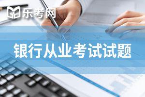 2017年初级银行从业资格考试《风险管理》机考模拟卷(1)