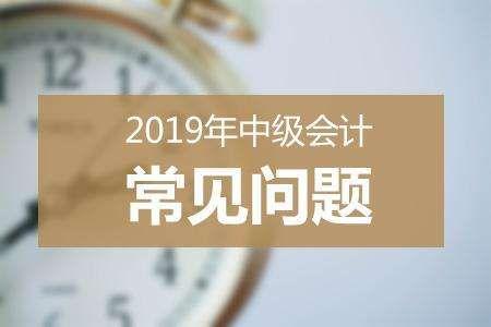 2018年中级会计师考试《经济法》真题及解析(5)