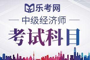 2014年中级工商管理专业经济师真题及答案解析(4)