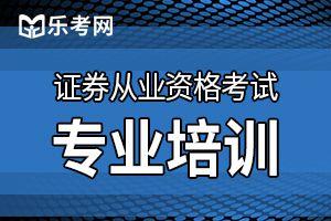 2016年证券从业《基本法律法规》选择专项练习题(1)
