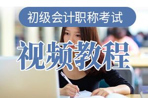 2020初级会计职称会计实务考试测试题三