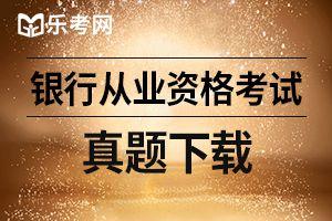 2019初级银行从业资格证法律法规模拟试题及答案(三)