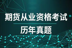 2019年期货从业资格投资分析模拟练习题(1)