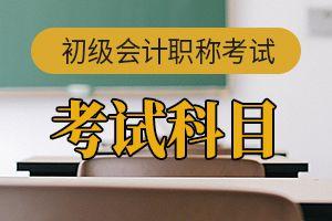 2019年初级会计师《会计实务》精选冲刺题(7)