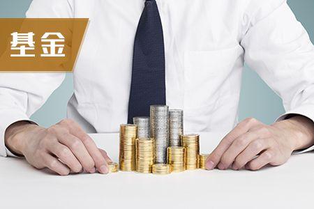 基金从业资格考试备考的四个复习建议