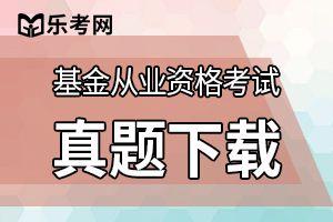 2019年基金从业资格考试《基金法律法规》练习(4)