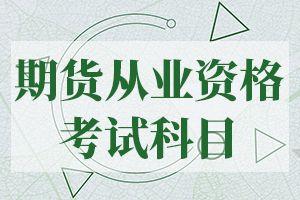 2019年期货投资分析精选试题及答案(三)