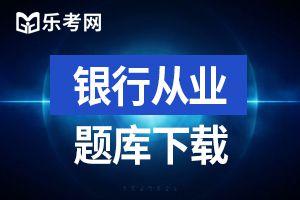 2020年中级银行从业资格证法律法规练习题(一)