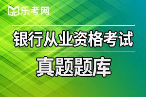 2020年中级银行从业资格证法律法规练习题(六)