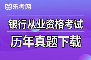 2020年中级银行从业资格证法律法规练习题(八)