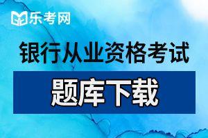 2020年中级银行从业资格证法律法规练习题(九)