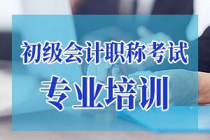 2020年初级会计职称《会计实务》精选练习题(3)