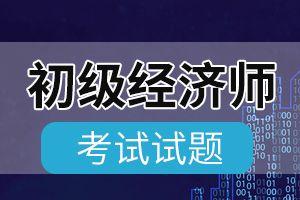 经济师考试《初级经济基础》练习题(2)