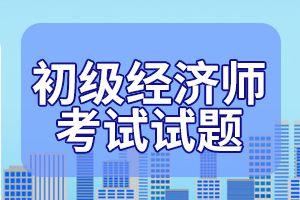 经济师考试《初级经济基础》练习题(4)
