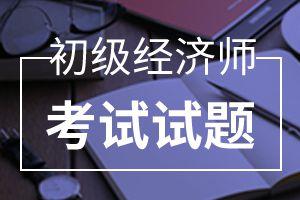 经济师考试《初级经济基础》练习题(5)