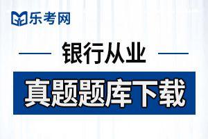 中级银行从业《法律法规》练习题及答案(2)