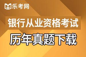 中级银行从业《法律法规》练习题及答案(3)