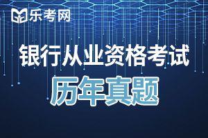 中级银行从业《法律法规》练习题及答案(4)