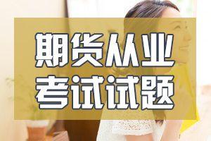 期货从业资格考试《法律法规》练习题(1)