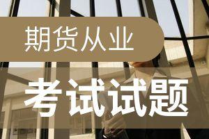 期货从业资格考试《法律法规》练习题(3)
