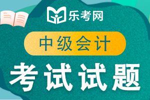 中级会计职称考试《会计实务》考前习题(2)