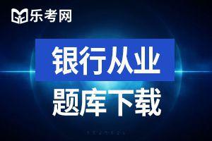 中级银行从业《个人理财》备考习题(1)