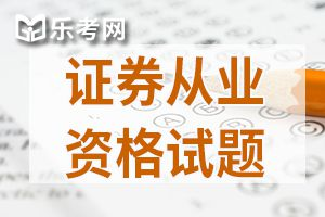 2020年证券从业《金融市场基础知识》练习题(9)