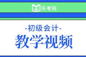 2020初级会计职称《经济法基础》精选练习题(11)