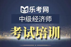 2016经济师考试《中级金融专业》专项练习题(5)