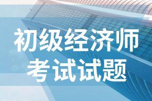 2020年经济师考试《初级经济基础》练习题(9)