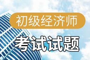 2020年经济师考试《初级经济基础》练习题(10)