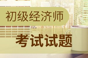 2015经济师《初级经济基础》精选选择题练习(7)