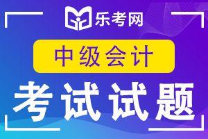 2020年经济师考试《中级工商管理》练习题(8)