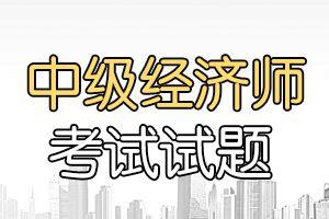 2015年中级经济师《工商管理》精选练习题(2)