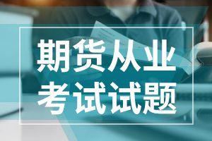 2020期货从业资格考试《投资分析》练习题(10)
