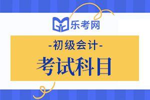 2017年会计职称《初级会计实务》经典习题(3)