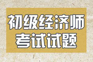 经济师考试《初级工商管理》精选习题(1)