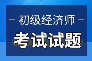 经济师考试《初级工商管理》精选习题(3)