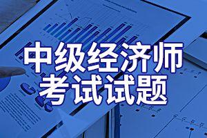 经济师考试《中级金融》模拟试题(3)