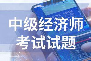 经济师考试《中级金融》模拟试题(4)