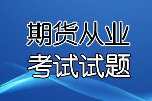 2013年期货从业考试法律法规选择题精选十