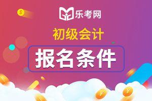 2021年广东初级会计师报名条件及时间