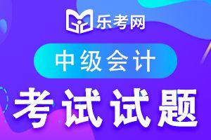 会计职称考试《中级会计实务》精选习题(4)