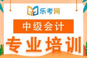 中级会计职称《经济法》备考精选习题(7)